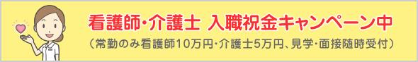 看護師・介護士 入職祝金キャンペーン中(常勤のみ看護師10万円・介護士5万円、見学・面接随時受付)